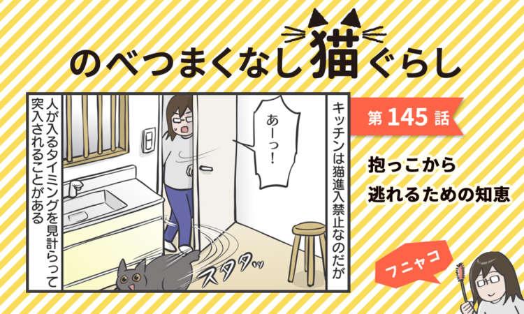 【まんが】第145話:【抱っこから逃れるための知恵】まんが描き下ろし連載♪ のべつまくなし猫ぐらし