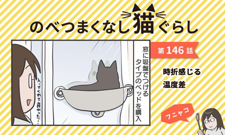 【まんが】第146話:【時折感じる温度差】まんが描き下ろし連載♪ のべつまくなし猫ぐらし