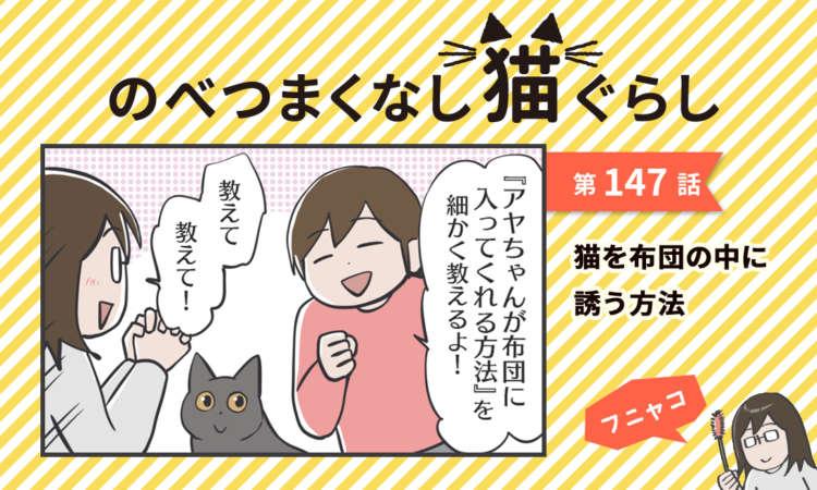 【まんが】第147話:【猫を布団の中に誘う方法】まんが描き下ろし連載♪ のべつまくなし猫ぐらし