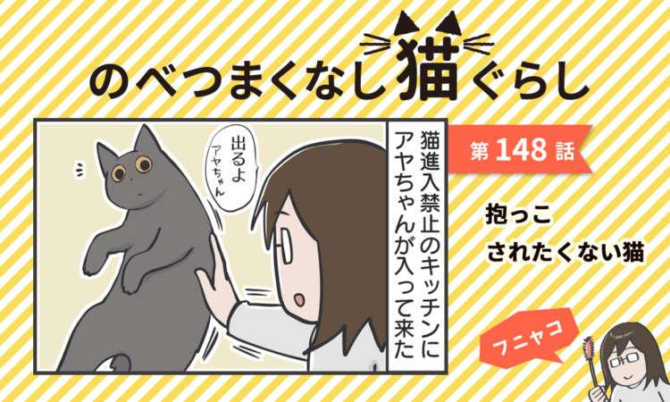 【まんが】第148話:【抱っこされたくない猫】まんが描き下ろし連載♪ のべつまくなし猫ぐらし