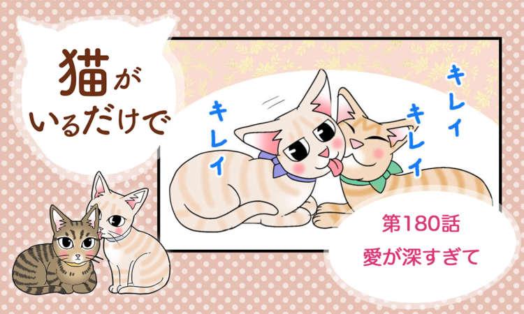 【まんが】第180話:【愛が深すぎて】まんが描き下ろし連載♪ 猫がいるだけで(著者:暁龍)