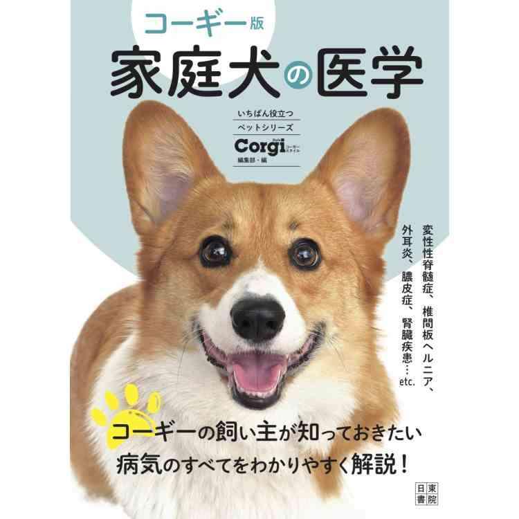 コーギー版 家庭犬の医学 (いちばん役立つペットシリーズ)