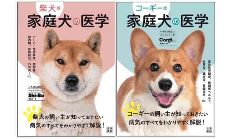 柴犬版&コーギー版 家庭犬の医学