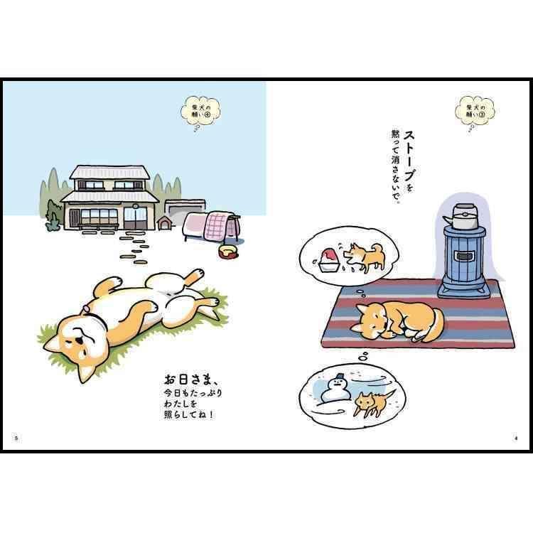大人気!『柴犬さんのツボ 』シリーズの最新刊