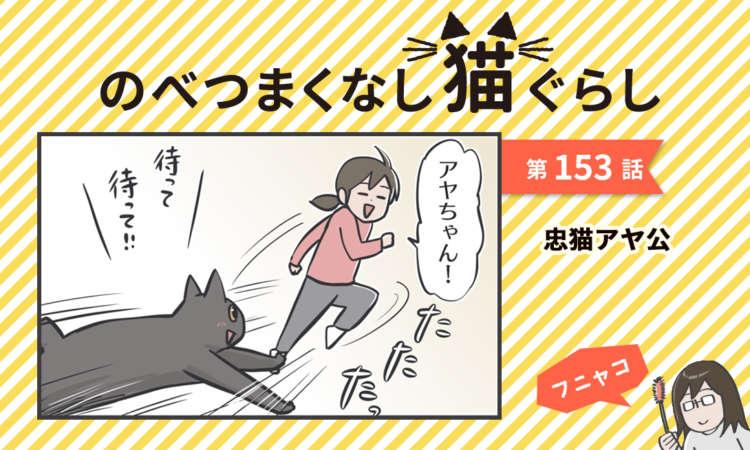 【まんが】第153話:【忠猫アヤ公】まんが描き下ろし連載♪ のべつまくなし猫ぐらし
