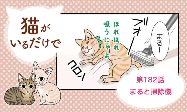 【まんが】第182話:【まると掃除機】まんが描き下ろし連載♪ 猫がいるだけで(著者:暁龍)