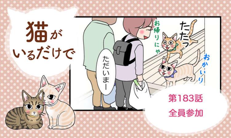 【まんが】第183話:【全員参加】まんが描き下ろし連載♪ 猫がいるだけで(著者:暁龍)