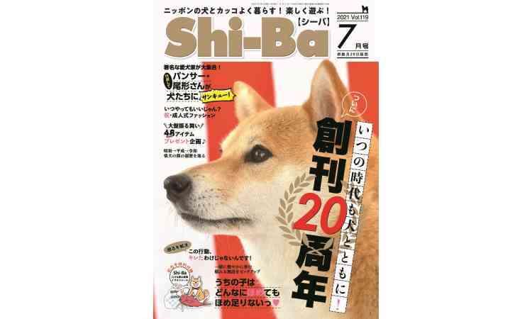 創刊20周年となる『Shi-Ba【シーバ】』が、豪華プレゼントも盛りだくさんの記念号を発売中!