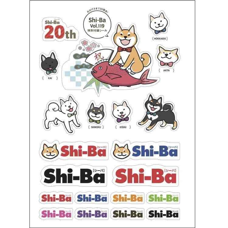 20周年を記念するShi-Ba7月号は、豪華な特別付録付き!