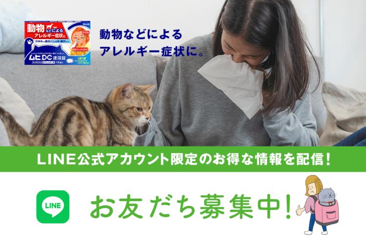 動物アレルギーを持つペットオーナーのなんと2人に1人※が飼った後に発症!新生活で気をつけたいポイント
