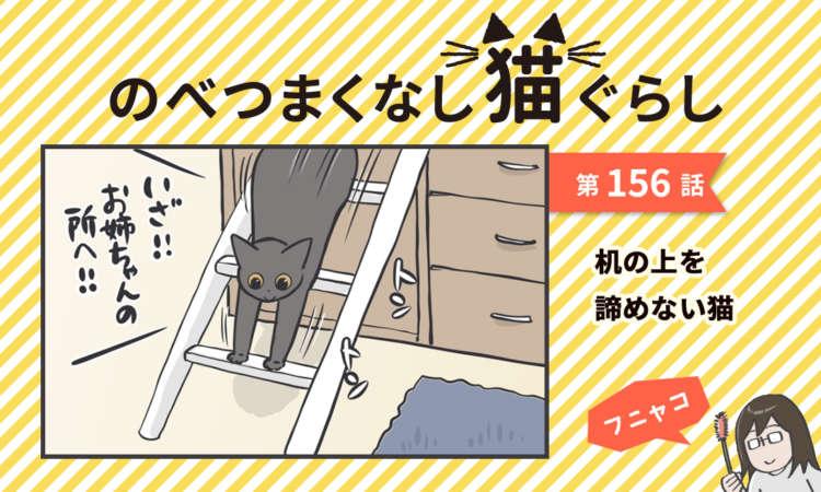 【まんが】第156話:【机の上を諦めない猫】まんが描き下ろし連載♪ のべつまくなし猫ぐらし