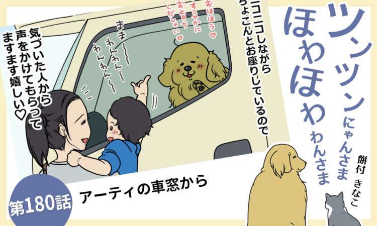 【まんが】第180話:【アーティの車窓から】まんが描き下ろし連載♪ツンツンにゃんさまほわほわわんさま