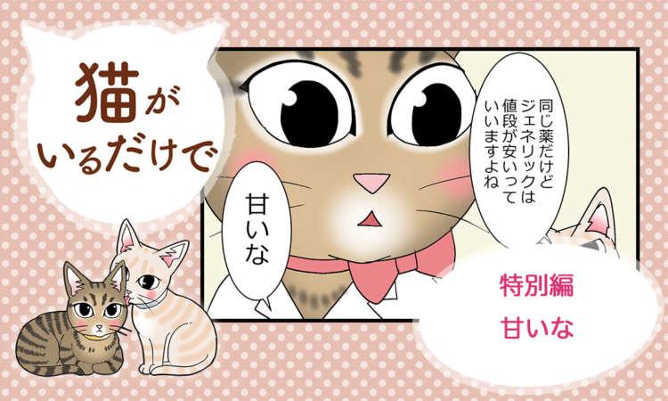 【まんが】特別編:【甘いな】まんが描き下ろし連載♪ 猫がいるだけで(著者:暁龍)