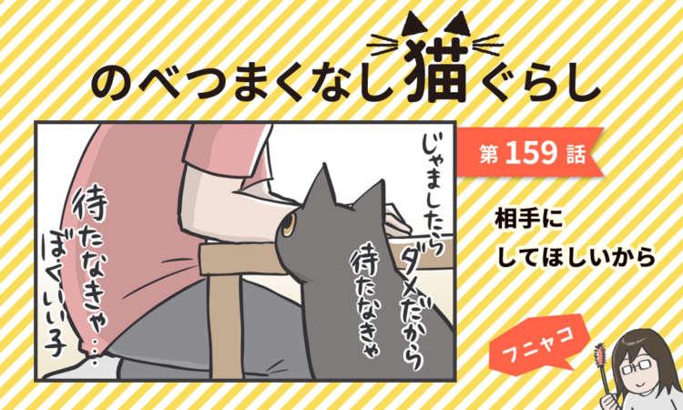 【まんが】第159話:【相手にしてほしいから】まんが描き下ろし連載♪ のべつまくなし猫ぐらし