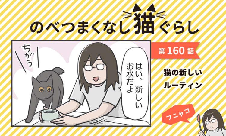 【まんが】第160話:【猫の新しいルーティン】まんが描き下ろし連載♪ のべつまくなし猫ぐらし