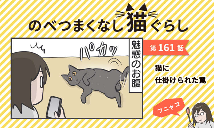 【まんが】第161話:【猫に仕掛けられた罠】まんが描き下ろし連載♪ のべつまくなし猫ぐらし