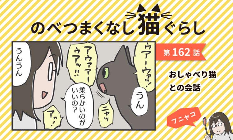 【まんが】第162話:【おしゃべり猫との会話】まんが描き下ろし連載♪ のべつまくなし猫ぐらし