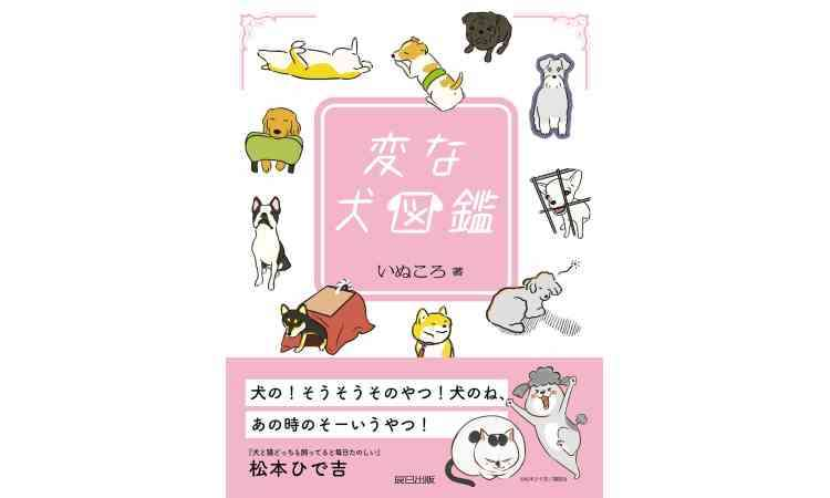 SNSで話題!愛犬家注目の作品がついに書籍化!『変な犬図鑑』