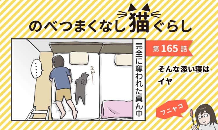 【まんが】第165話:【そんな添い寝はイヤ】まんが描き下ろし連載♪のべつまくなし猫ぐらし