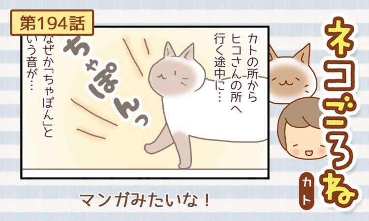 【まんが】第194話:【マンガみたいな!】まんが描き下ろし連載♪ ネコごろね(著者:カト)