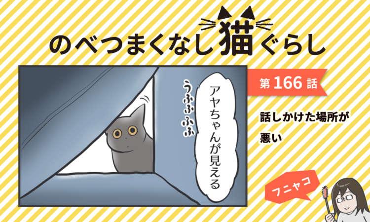 【まんが】第166話:【話しかけた場所が悪い】まんが描き下ろし連載♪のべつまくなし猫ぐらし