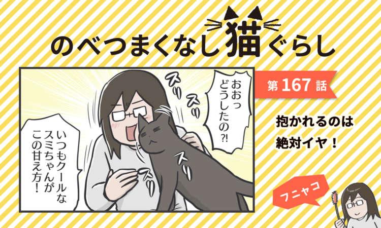 【まんが】第167話:【抱かれるのは絶対イヤ!】まんが描き下ろし連載♪のべつまくなし猫ぐらし