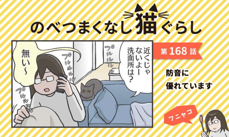 【まんが】第168話:【防音に優れています】まんが描き下ろし連載♪のべつまくなし猫ぐらし